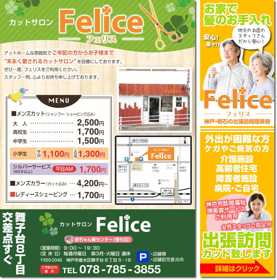 神戸市垂水区舞子台の理容室「カットサロン フェリス」店舗案内・散髪メニューの案内画像。神戸市垂水区の理容室|カットサロン フェリスのページへリンク。