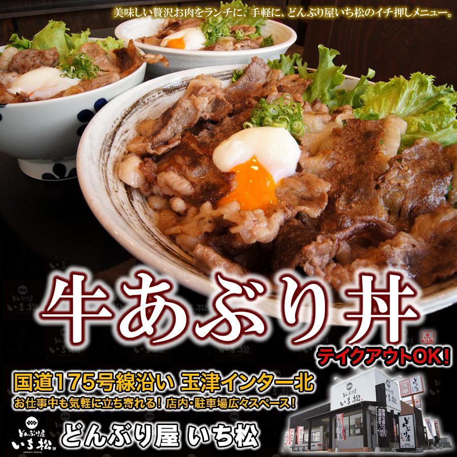 丼ぶり屋いちまつのいちおし人気メニュー 牛あぶり丼 テイクアウトOK!