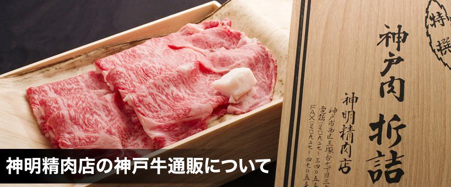 神明精肉店の神戸牛通販について