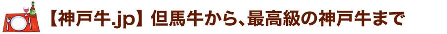 神戸牛.jp 但馬牛から、最高級神戸牛まで