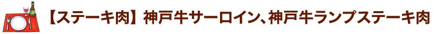 ステーキ肉 神戸牛サーロイン、神戸牛ランプステーキ肉