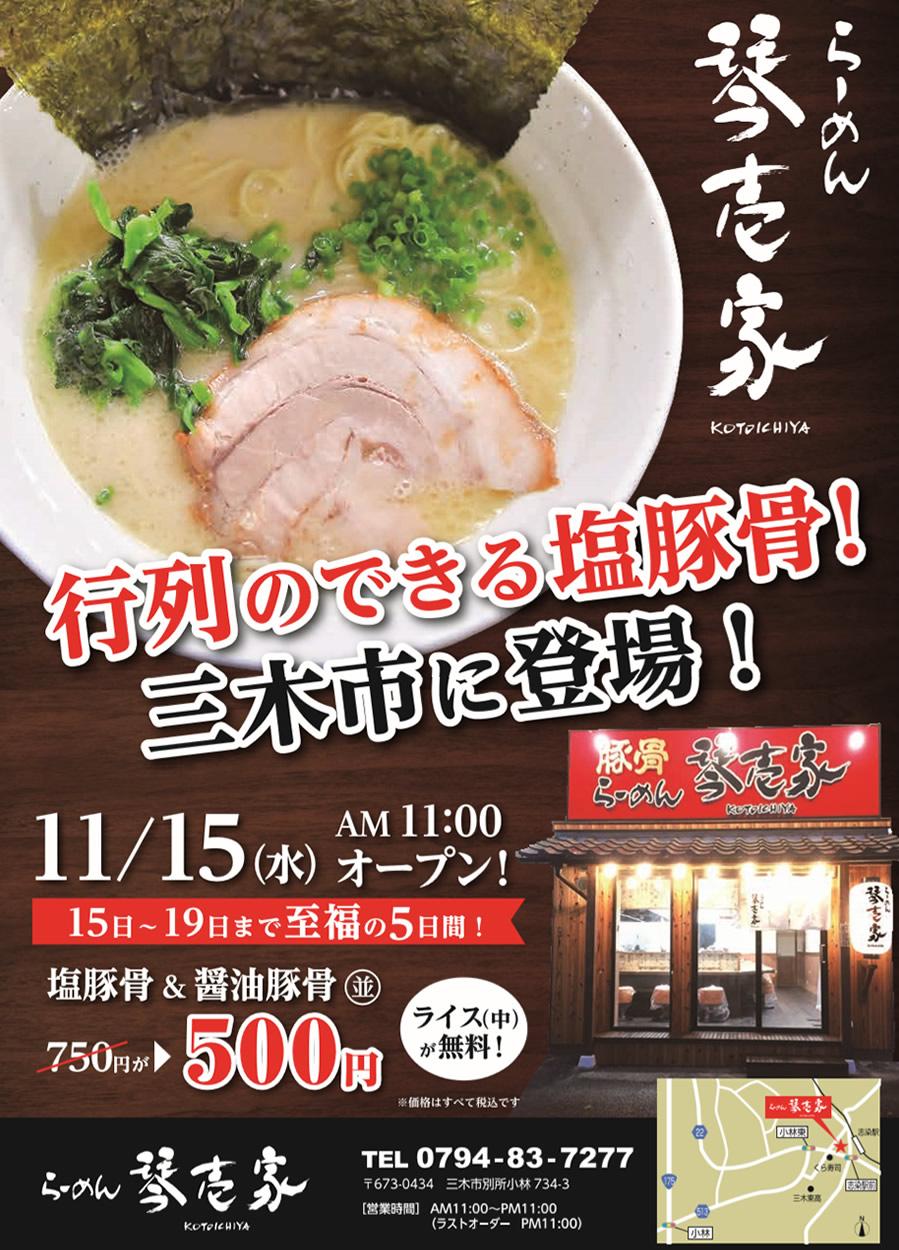 ラーメン琴壱屋 兵庫県三木市の豚骨スープが自慢のラーメン屋