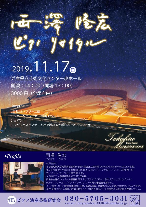 ピアノ演奏芸術研究会 両澤隆宏 ピアノリサイタル 案内チラシ 2019.11.17